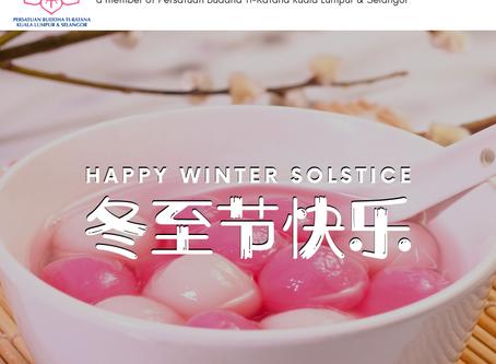 Happy Winter Solstice 2019