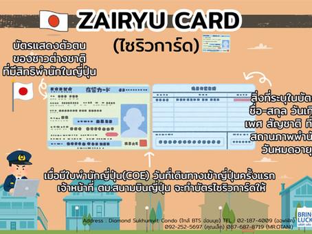 ไซริวการ์ด (Zairyu Card) คืออะไร??