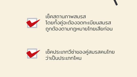 """""""วีซ่าติดตามครอบครัวคนไทยหรือติดตามคู่สมรสคนไทยที่มีวีซ่าอยู่ที่ญี่ปุ่น"""""""
