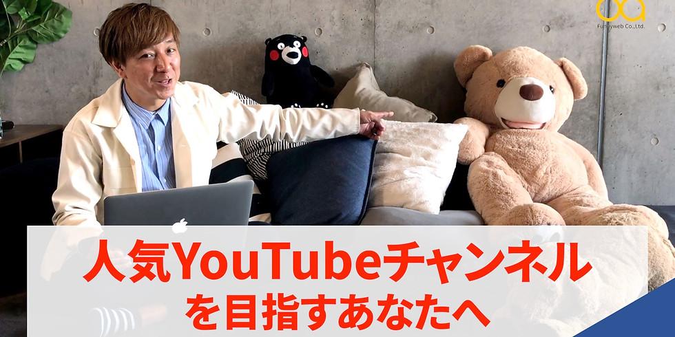 人気YouTubeチャンネル育成講座 お申込みフォーム