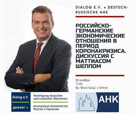 Event_Moskau_AHK_.jpg