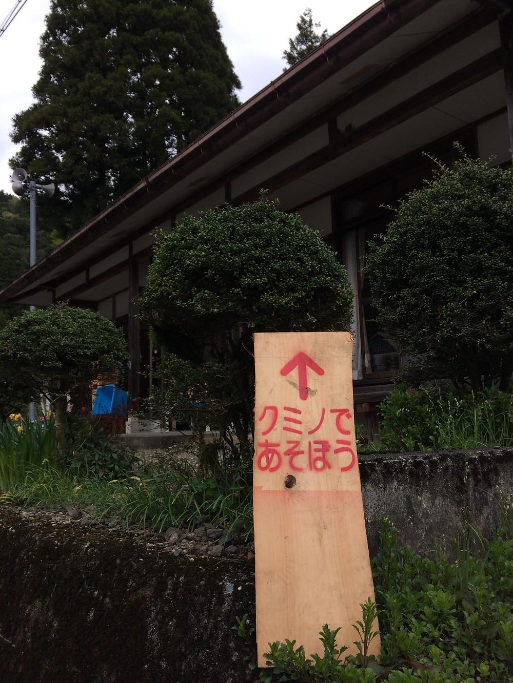 会場は箕川町の集会所でした