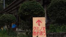 第5回 奥永源寺山歩道が無事に終わりました
