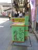 第9回 びわこジャズ東近江 子ども商店街に出展しました