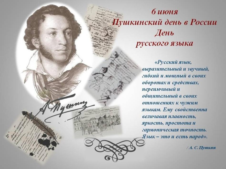 6 июня День русского языка.