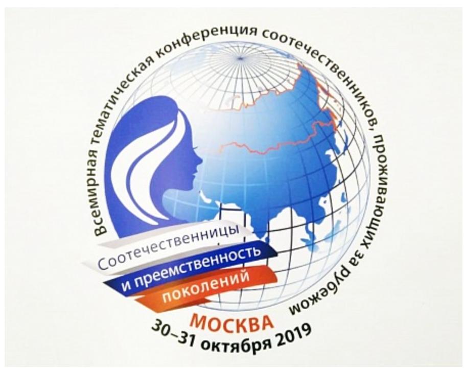Всемирная тематическая конференция зарубежных российских соотечественников «Соотечественницы и преем