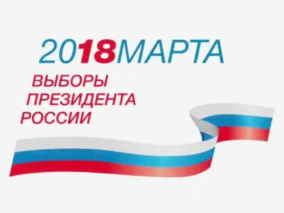 Посольство России в Эквадоре приглашает Вас принять участие в выборах