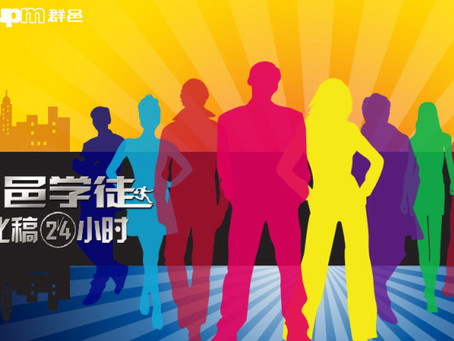 HERE'S HOW WE ATTRACTED DIGITAL TALENT IN CHINA USING REALITY TV