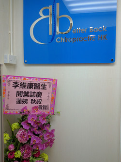 Welcome Better Back Chiropractic