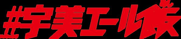 赤エール飯ロゴ(透過済み).png