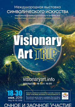 Serbia Exhibit Poster May 2019.jpg