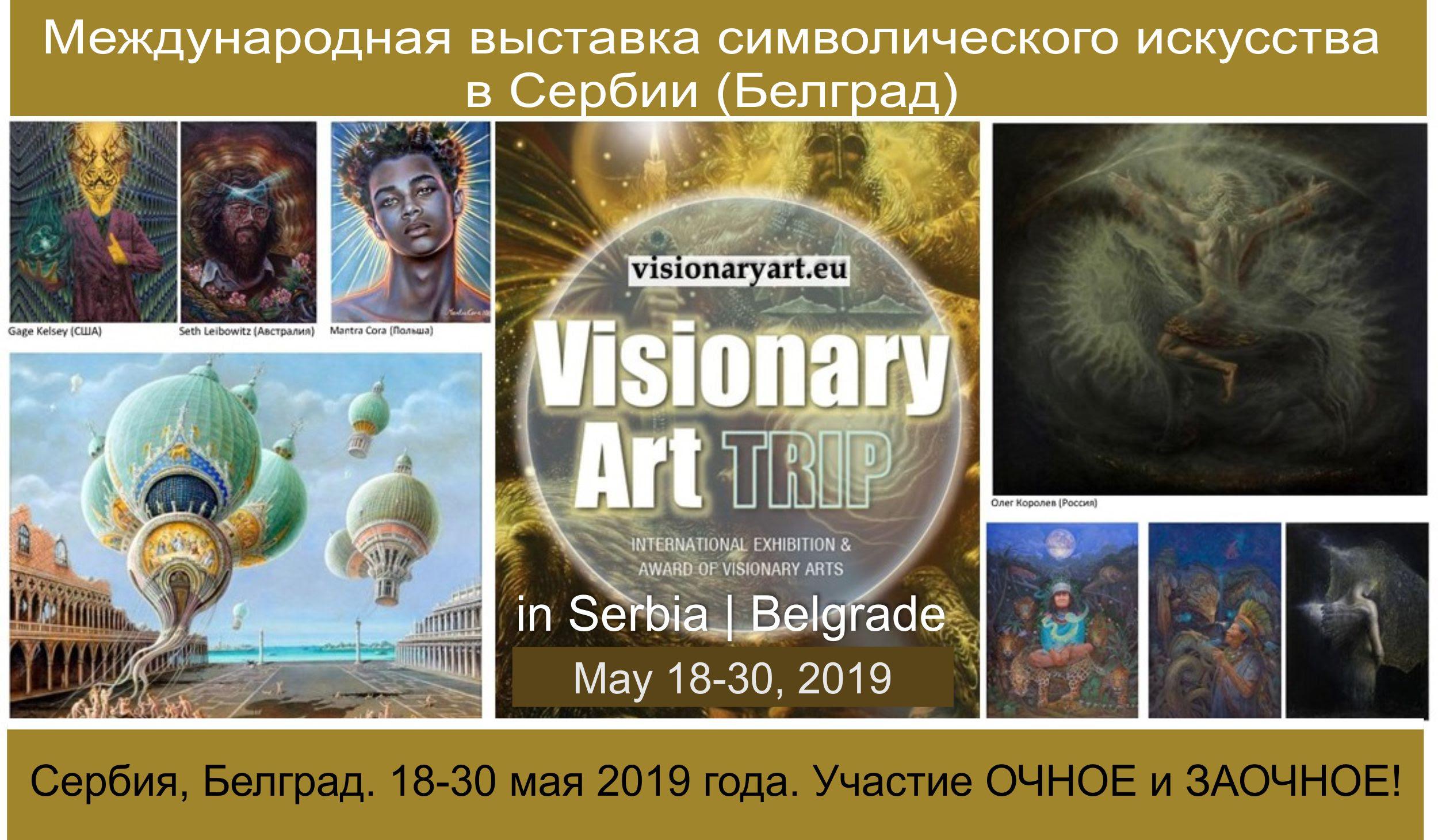 Serbia Exhibit Poster 1 - May 2019.jpg