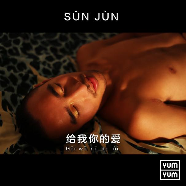 SŪN JÙN - Gěi Wǒ Nǐ De Ài (EP)