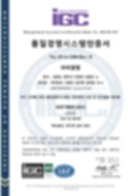 ISO9001(비알팜 양식장)-2.jpg