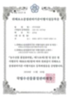 2012년 대한민국 중소중견기업혁신대상-중소기업진흥공단1.jpg