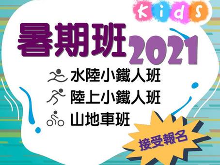 【 GO GOAL KIDS暑假班2021 】