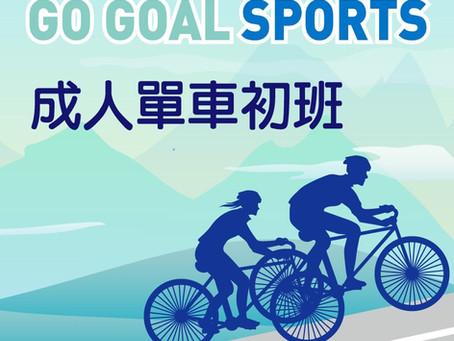 GO GOAL SPORTS - 成人單車初班
