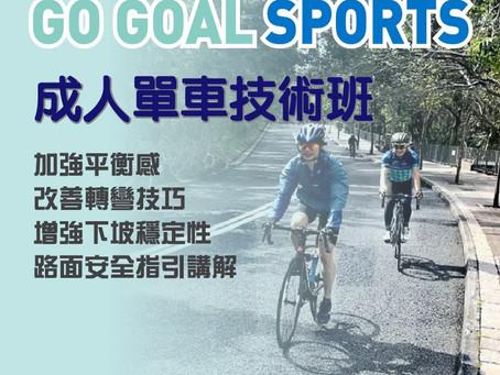 【 Go Goal Sports 成人單車技術班 】