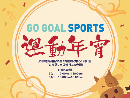 Go Goal Sports - 運動年宵