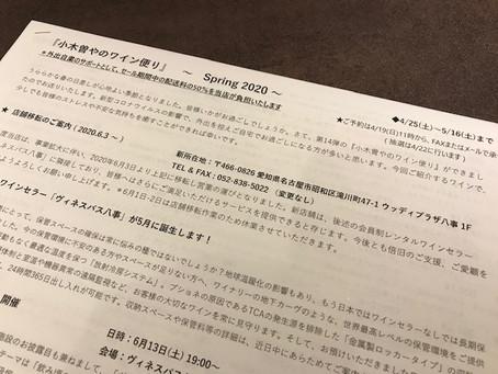 「ワイン便り Spring 2020」!