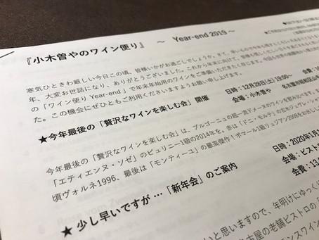 「ワイン便り Year-end 2019」!