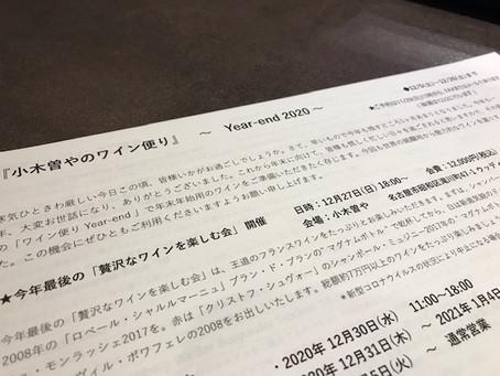 「ワイン便り Year-end 2020」!