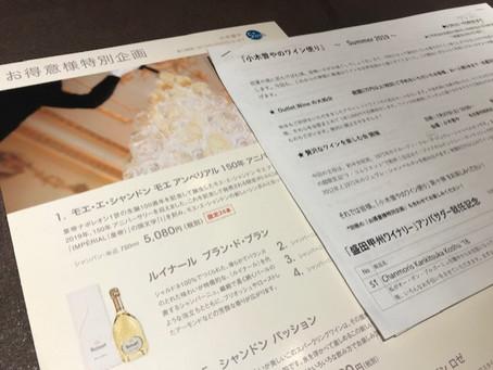「ワイン便り Summer 2019」!