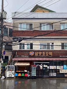 삼맛호오떡 본점.jpeg