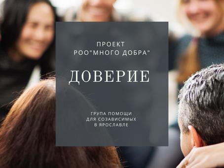 Помощь созависимым в Ярославле.
