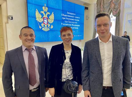 Общественный совет при Уполномоченном  при Президенте РФ по правам ребёнка