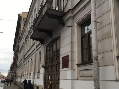 ロシアの裁判・ワシレオーストロフスキー地区裁判所①