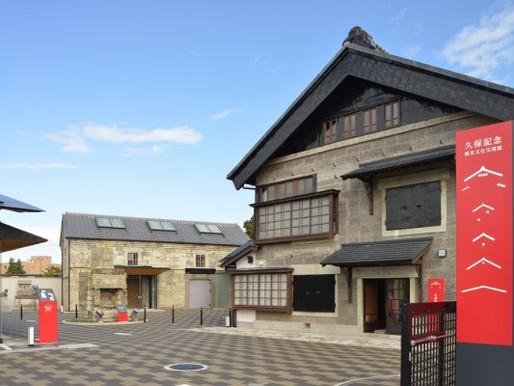 真岡観光の時は、久保記念観光文化交流館開館に立ち寄ってみて!