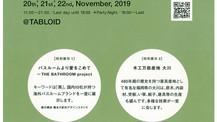 BAMBOO EXPO 12 出展