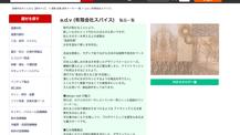 kenzai-nabi様にて弊社製品を紹介しております。お気軽にお問い合わせ下さい。