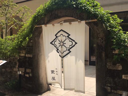 栃木県真岡市の伝統工芸「真岡木綿」について(菱屋の暖簾も真岡木綿)