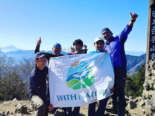 11月14日〜15日三条の湯から雲取山へ
