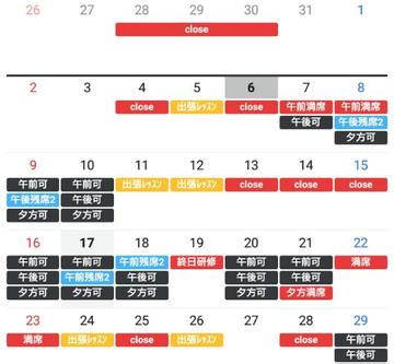 6月のレッスンカレンダー
