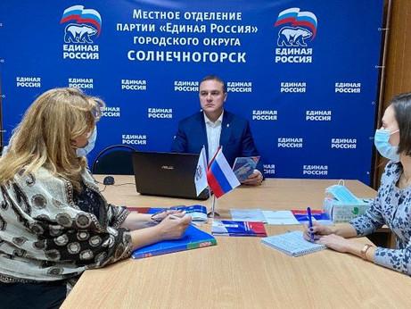 В общественной приемной «Единой России» в Солнечногорске прошел еженедельный прием граждан