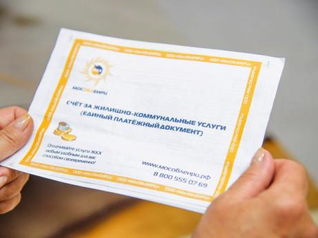 Солнечногорцев предупреждают об изменении сроков доставки квитанций на оплату ЖКУ в марте
