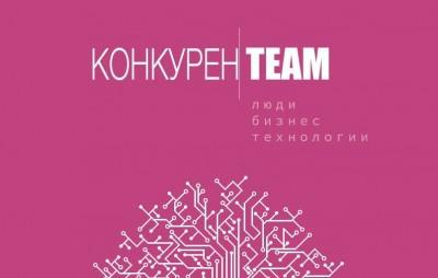 Шестой выпуск информационного издания КонкуренTEAM
