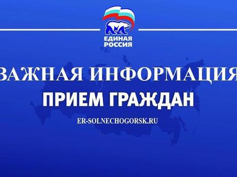 Общественная приёмная местного отделения партии «Единая Россия» переходит на дистанционный режим раб