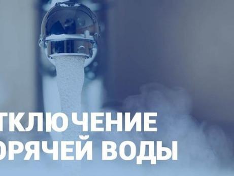 Отключение горячей воды части домов в Солнечногорске 18 и 19 мая