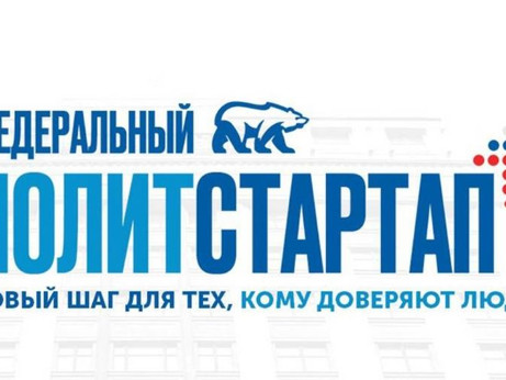 200 региональных лидеров примут участие в кадровом проекте «Единой России» «Федеральный ПолитСтартап