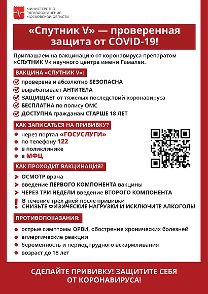 листовка спутник v2-03.png