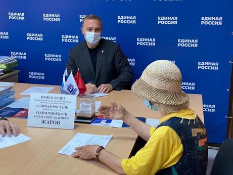 В общественной приёмной «Единой России» Солнечногорска прошёл еженедельный приём