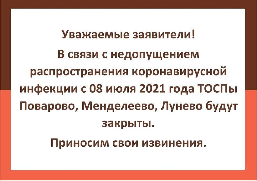 Объява ТОСПЫ (1).jpg