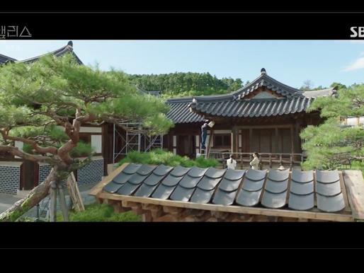 SBS 드라마 <앨리스> 최종회에 정와 한옥마을이 등장했습니다!