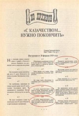 cossack_order_to_kill-234x342.jpg