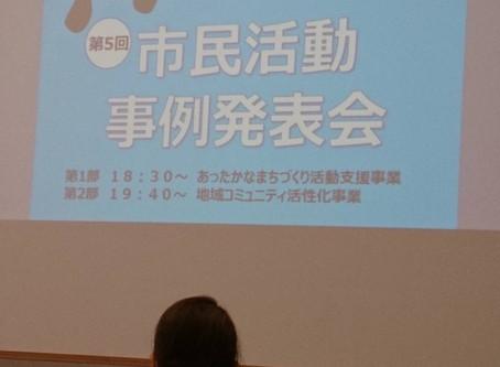 第5回市民活動事例発表会