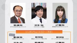 Aesthetic Beauty Community Season 1 - November 29th 2020 with Dr.Yamashita, Dr. Miyata, Dr. Ishikawa